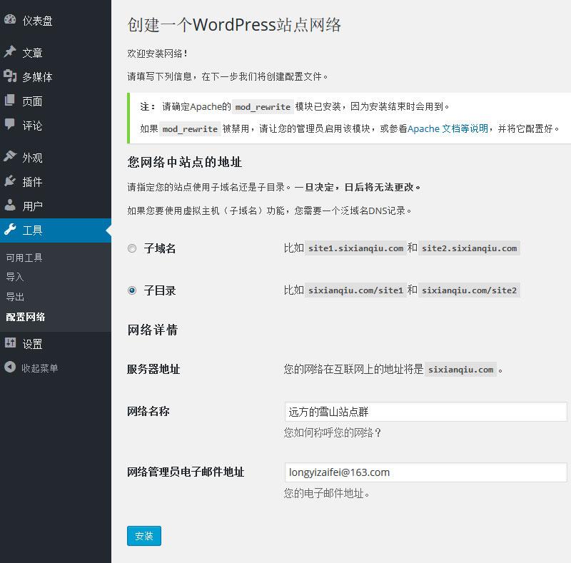 创建WordPress Multisite Network多站点网络安装教程