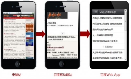 百度Web App在线生成平台Site App体验