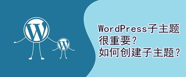 为什么WordPress子主题很重要?如何创建子主题? WordPress 第1张